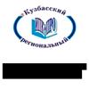 Кузбасский региональный ИПК и ПРО